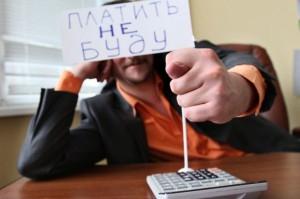 Что ждет тех, кто уклоняется от уплаты долгов