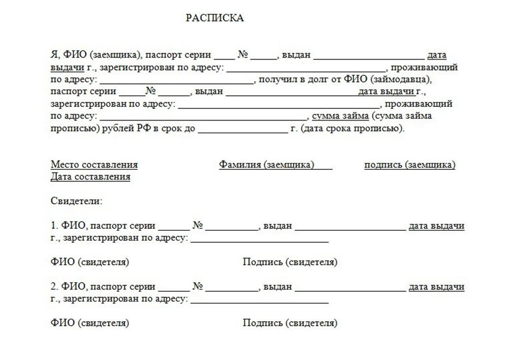 образец расписки от юридического лица физическому лицу
