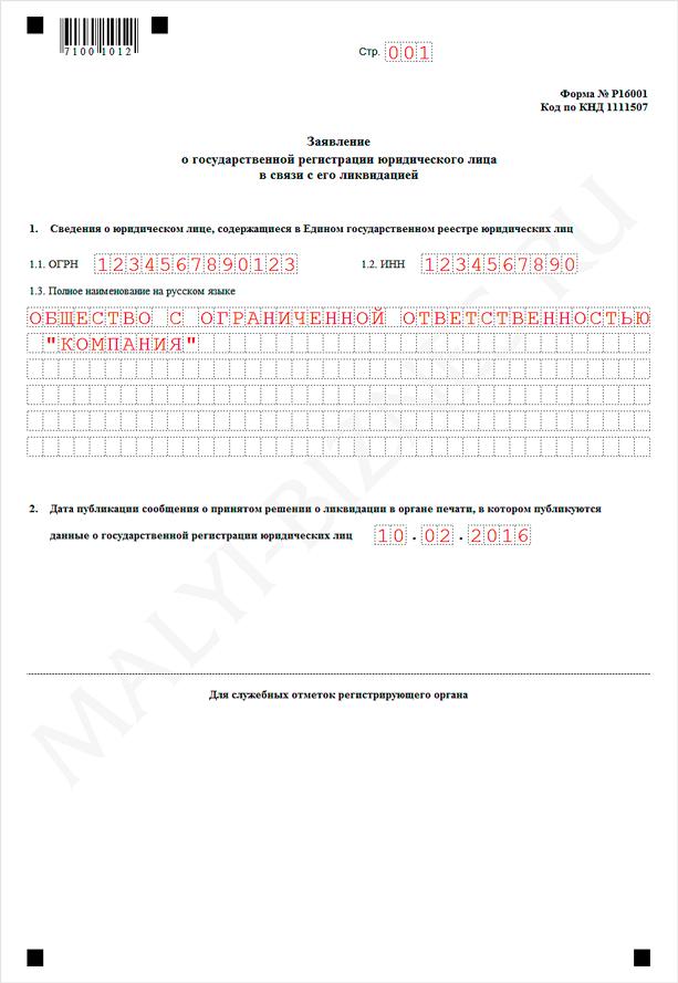 Заявление о гос.регистрации юр. лица в связи с его ликвидацией