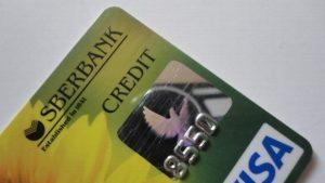 Кредитка Сбербанка, как погасить долг
