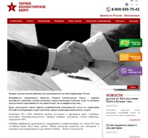 Первое коллекторское агентство официальный сайт
