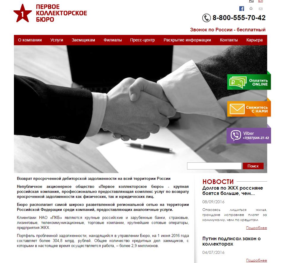 Коллекторское агентство и как с ними бороться плохая кредитная история микрокредиты украина