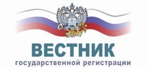 Публикация сведений о ликвидации ООО