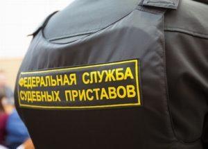 Продажа арестованного имущества судебными приставами