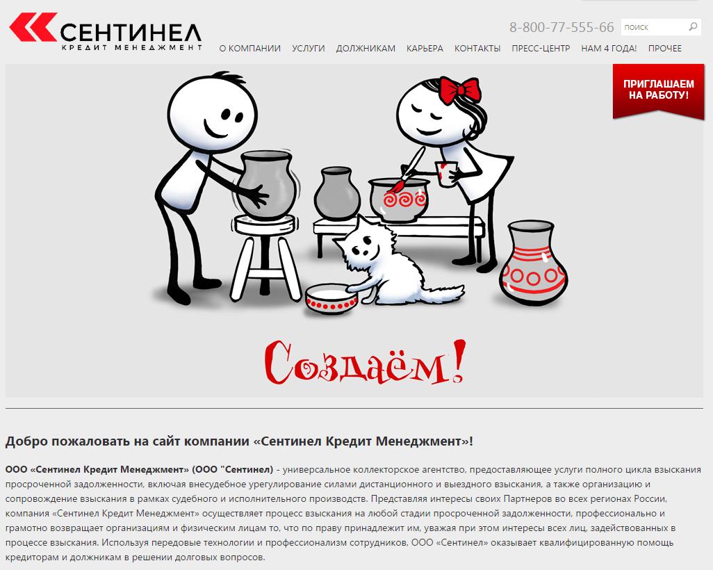 Сентинел коллекторское агентство официальный сайт банк кредитных историй как узнать свою историю