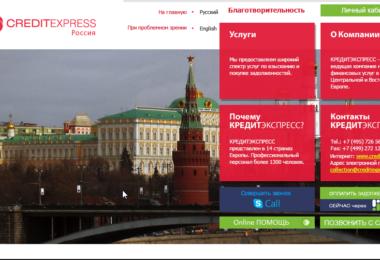 Кредитэкспресс, официальный сайт