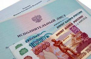 Предъявление исполнительного листа в банки