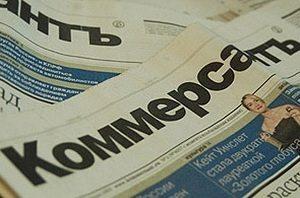 Газета Коммерсант объявления о банкротстве
