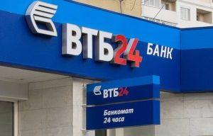 ВТБ 24 кредиты