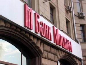 Перекредитование в банке Москвы