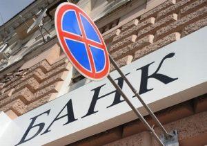 ФИА банк закрылся
