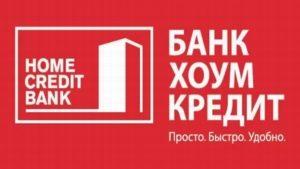 Закрылся банк Хоум Кредит