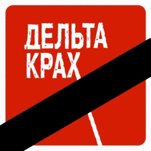 Закрывается банк Дельта Кредит
