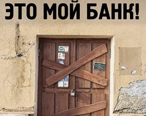 Банк Связной закрылся