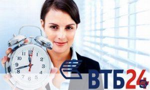 Перевод кредита в ВТБ 24 по 15 %