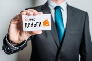 Как снять деньги с Яндекс