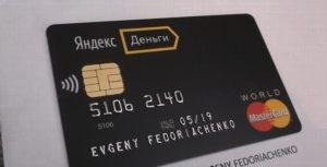 Обналичивание Яндекс-денег