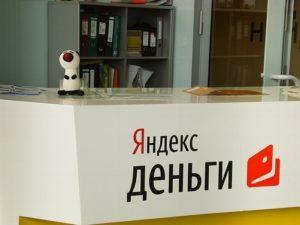 Вывод Яндекс-денег на счет в банке