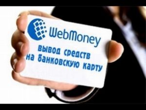 Лучший способ вывода денег с Вебмани