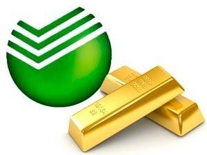 Вложения в золото в Сбербанке